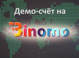 Открытие демо-счета и бонусы при внесении реальных денежных средств на торговый счет Биномо