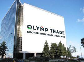 Беспроигрышные стратегии торговли для новичков и профессионалов на платформе Олимп Трейд
