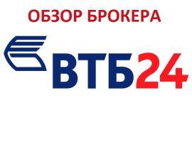 Форекс брокер ВТБ 24