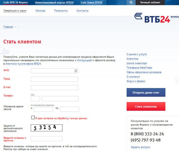 регистрация-в-ВТБ-24