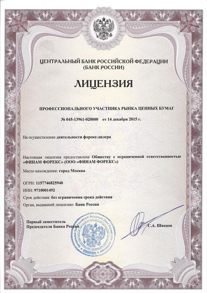 Финам-лицензия