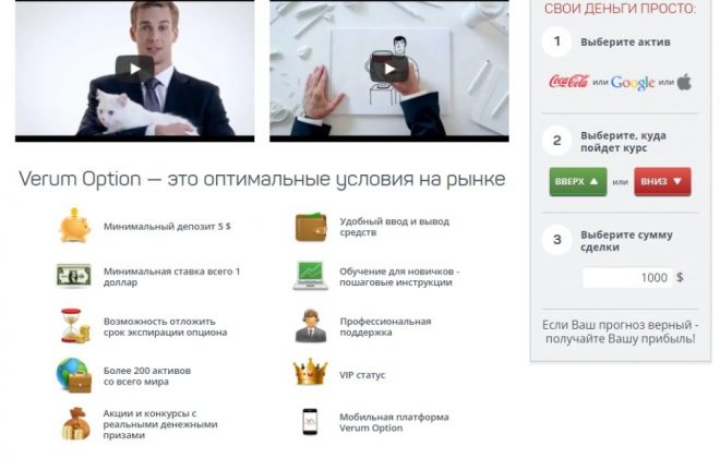 Дневник трейдера бинарных опционов-5