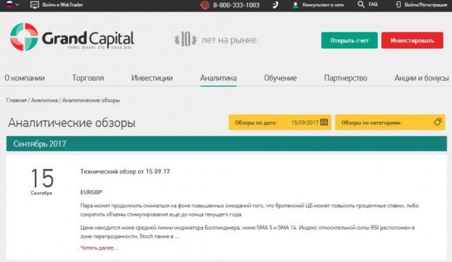 Bcd криптовалюта сайт-8