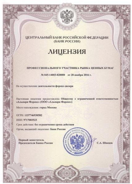 alpari_license