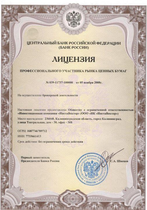 лицензия фондового брокера