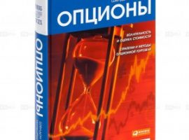 Книги о торговле бинарными опционами