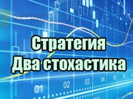 Стратегия «Два стохастика» для торговли бинарными опционами