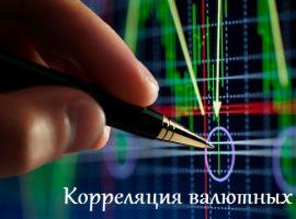 Что такое корреляция валютных пар и как ее использовать в торговле