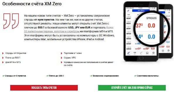 XM Zero