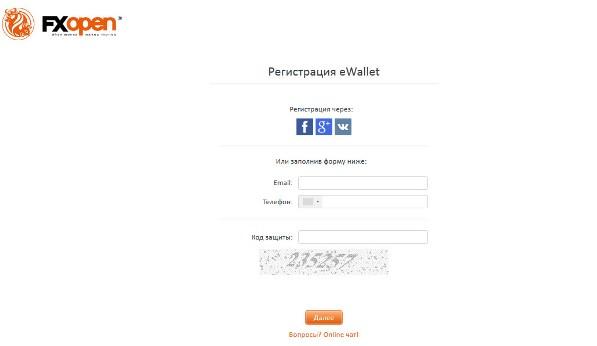 Регистрация eWallet
