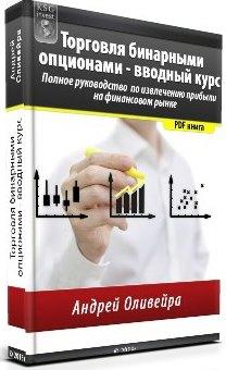 Скачать книгу бинарные опционы.вводный курс обучения торговле биткоин, bh f
