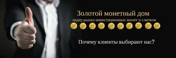 Золотой монетный двор