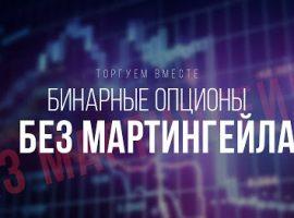 Стратегии торговли бинарными опционами без Мартингейла
