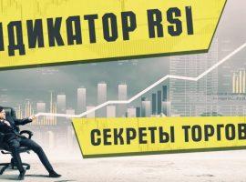 Стратегия торговли по индикатору RSI