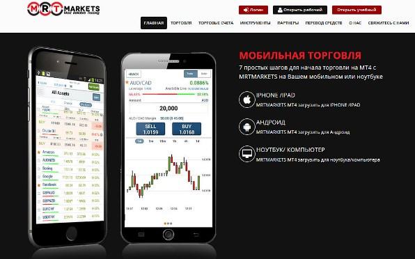 Мобильная торговля