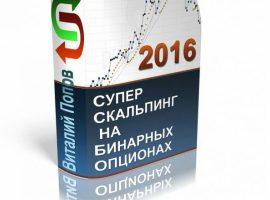 Описание и отзывы о стратегии «Суперскальпинг на бинарных опционах» от Виталия Попова
