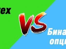 Что выбрать начинающему трейдеру – Форекс или бинарные опционы?