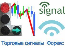 Заключение сделок по сигналам для бинарных опционов