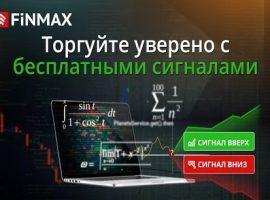 Получите бесплатные торговые сигналы от Finmax и аккаунт Silver с безрисковой сделкой и 50%-бонусом