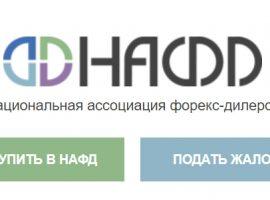 Обзор брокеров бинарных опционов, регулируемых ЦРФИН