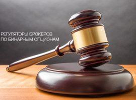 Описание регуляторов брокеров бинарных опционов